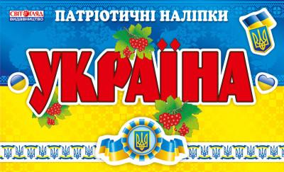 Зошит з патріотичними наліпками. Україна