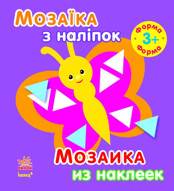 Мозаїка з наліпок. Для дітей від 3 років. Форма