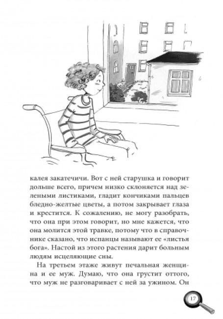 Все приключения Лолы. Лола и единственная свидетельница. Книга 9