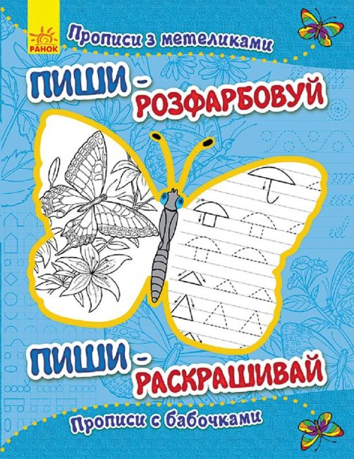 Пиши-розфарбуй: Прописи з метеликами