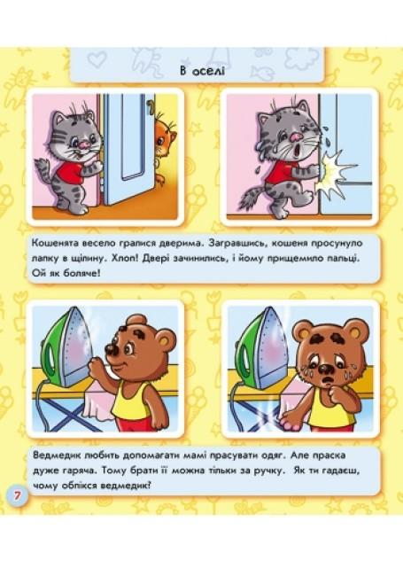 Енциклопедія в картинках: Будь обережним, малятко!