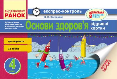 Основи здоров'я. 4 клас. Відривні картки для ЗНЗ з українською мовою навчання