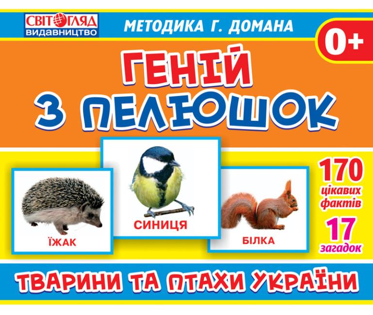 Геній з пелюшок. 'Тварини та птахи України'