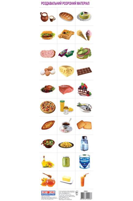 Роздавальний розрізний матеріал 'Продукти харчування'