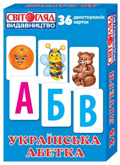 Роздавальний матеріал 'Українська абетка'