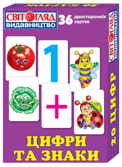 Роздавальний матеріал 'Цифри та знаки'