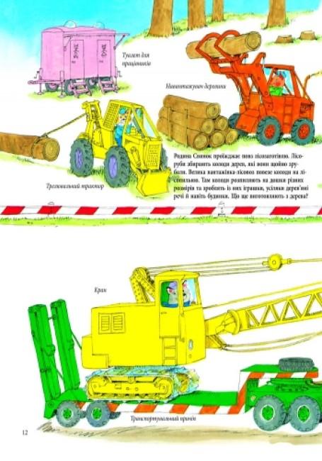 Автівки,вантажівки та все, що рухається