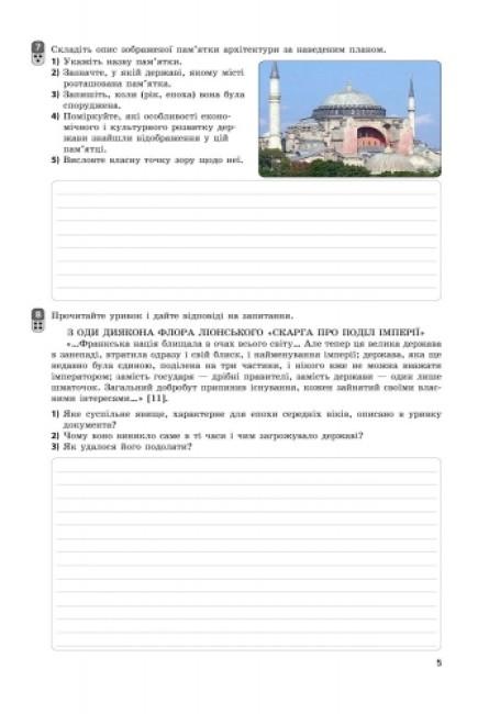 Всесвітня історія. 7 клас. Зошит контролю навчальних досягнень учнів
