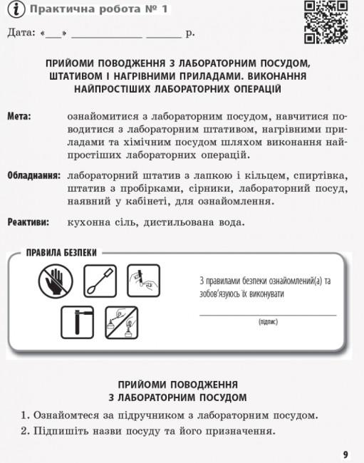 Хімія. 7 клас. Зошит для лабораторних дослідів і практичних робіт