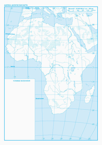 География материков и океанов. 7 класс. Тетрадь для практических работ