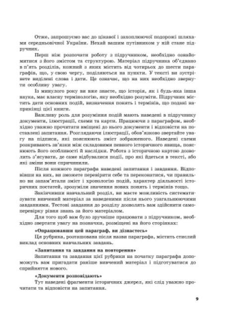Історія України. 7 клас. Сучасний майстер-клас