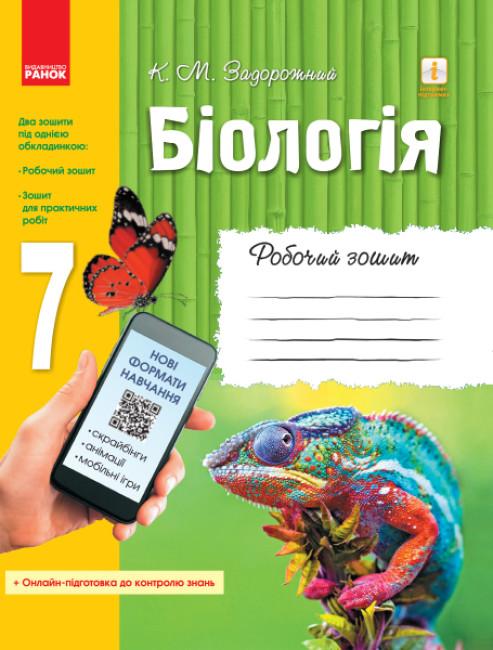 Біологія. 7 клас. Робочий зошит