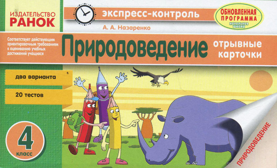 Природоведение. 4 класс. Отрывные карточки (для рус.шк.)
