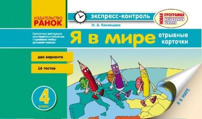 Я в мире. 4 класс. Отрывные карточки (для рус.шк.)