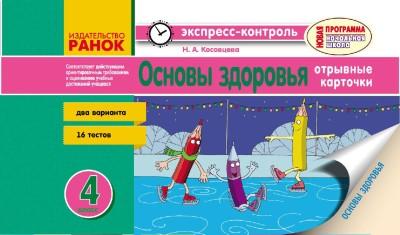 Основы здоровья. 4 класс. Отрывные карточки (для рус.шк.)