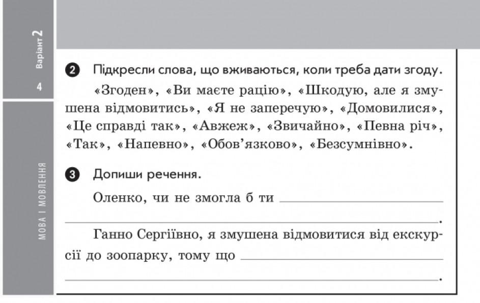 Українська мова. 4 клас. Відривні картки (для укр.шк.)