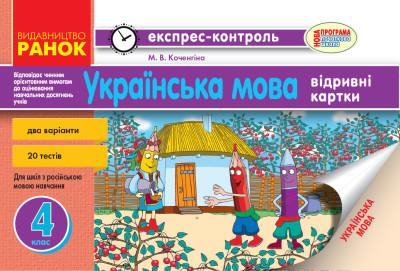 Українська мова. 4 клас. Відривні картки (для рос.шк.)