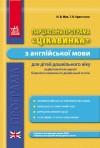 Парціальна програма «Цікавинка» з англійської мови для дітей дошкільного віку