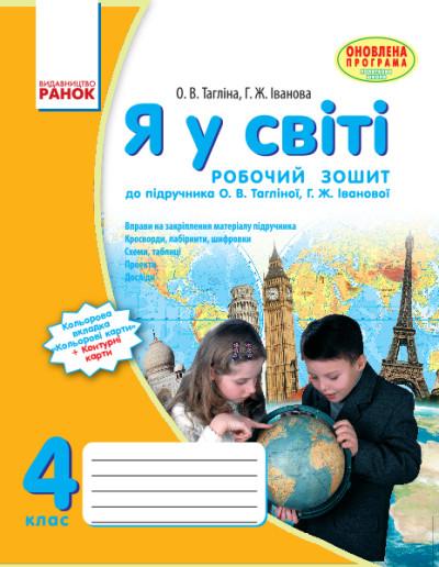 Я у світі. 4 клас. Робочий зошит до підручника О. В. Тагліної, Г. Ж. Іванової