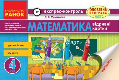 Математика. 4 клас. Відривні картки (для укр.шк.)