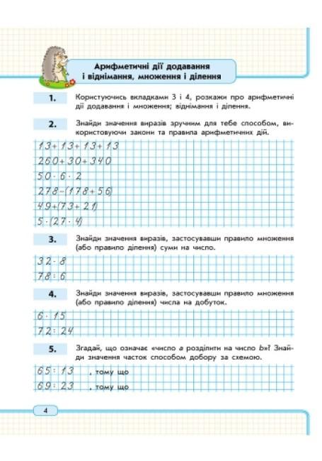 Математика. 4 клас. Навчальний зошит. 1 частина