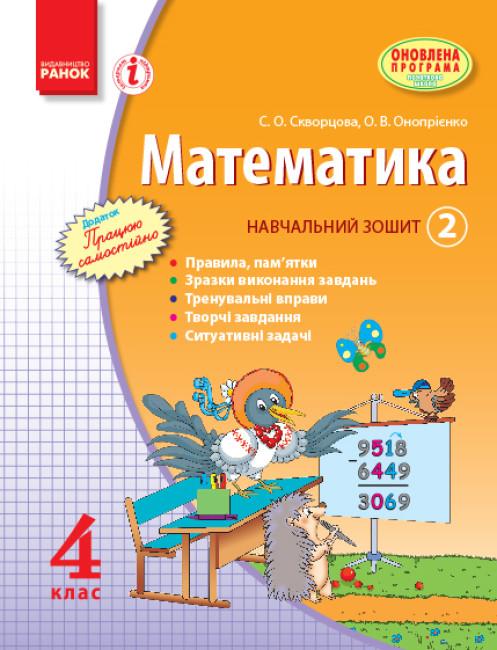 Математика. 4 клас. Навчальний зошит. 2 частина