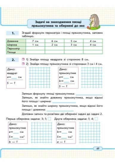 Математика. 4 клас. Навчальний зошит. 3 частина
