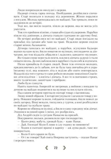 Українська література. 7 клас: Хрестоматія-довідник 'Джерела'