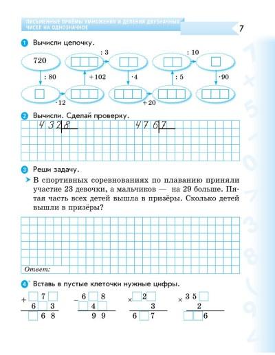 Математика. 4 класс. Рабочая тетрадь к учебнику Богдановича М.В.
