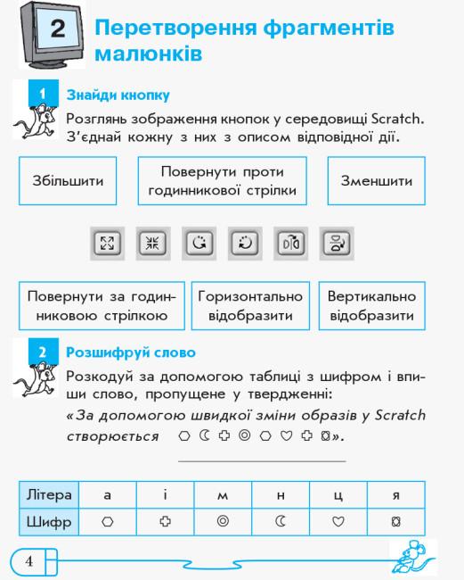 Інформатика. 4 клас. Робочий зошит до підручника Г. В. Ломаковської, Г. О. Проценко, Й. Я. Ривкінда