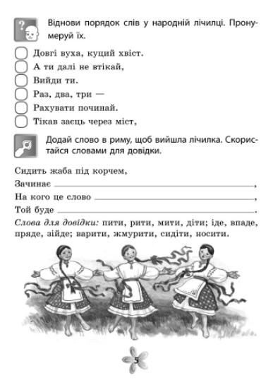 Літературне читання. 4 клас. Робочий зошит (для рос.шк.)