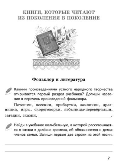 Литературное чтение. 4 класс. Рабочая тетрадь (для рус.шк.)