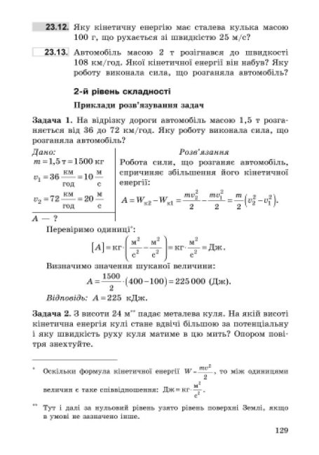 Фізика. 7 клас. Збірник задач