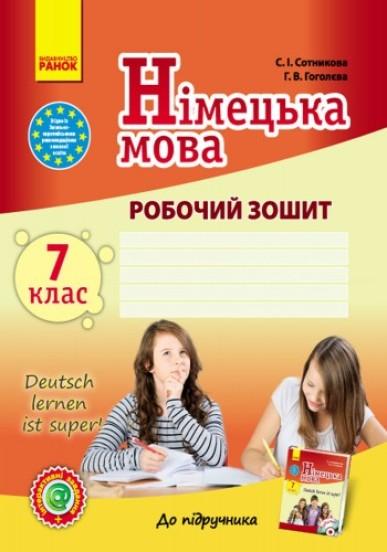 Німецька мова. 7 клас. Робочий зошит