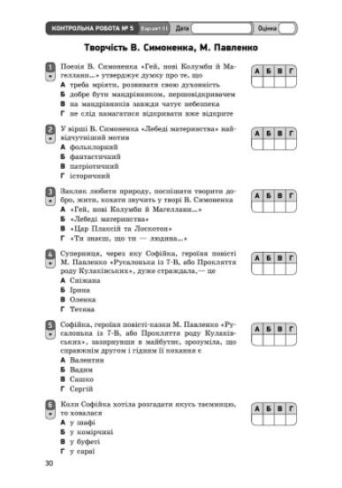 Українська література. 7 клас. Зошит для контролю знань