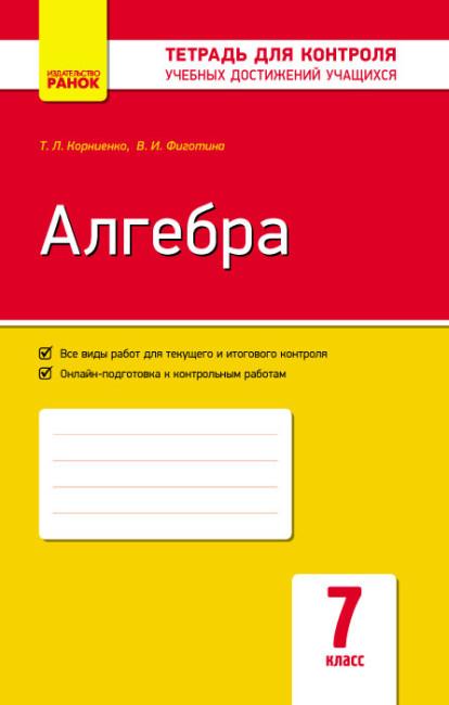 Алгебра. 7 класс. Тетрадь для контроля знаний