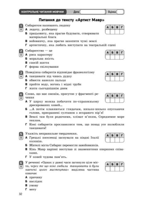 Українська мова. 7 клас. Зошит для контролю знань (для шкіл з укр. мовою навчання)
