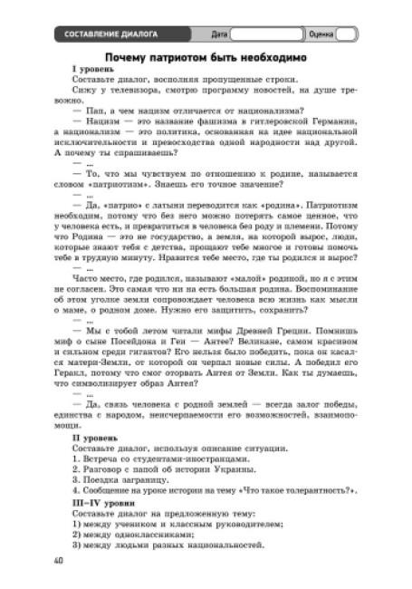 Русский язык. 7 класс. Тетрадь для контроля знаний (для рос.шк.)
