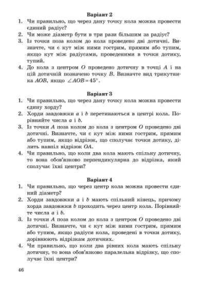 Геометрія. 7 клас: Збірник самостійних і контрольних робіт