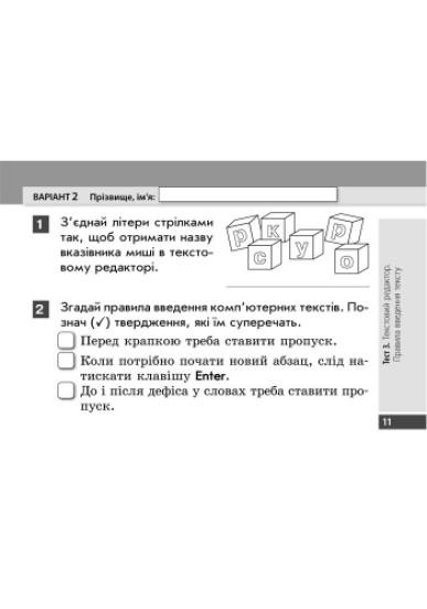 Інформатика. 4 клас. Експрес-контроль (до підручника О. В. Коршунової)