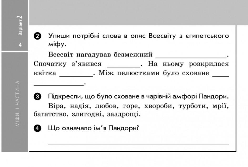 Читання. 4 клас. Відривні картки для ЗНЗ із навчанням українською мовою до підручника В. О. Науменко