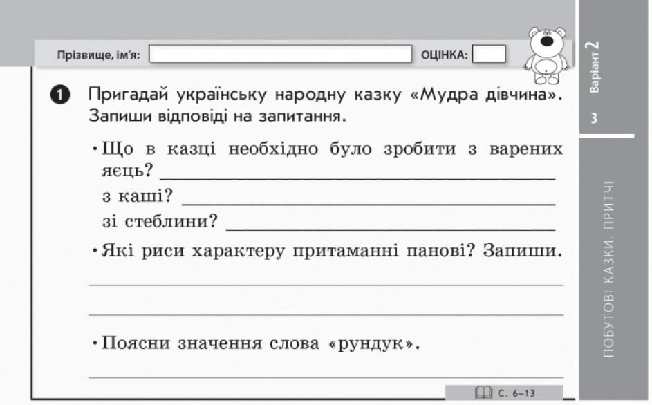 Читання. 4 клас. відривні картки (до підручника О. Я. Савченко)