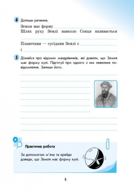 Природознавство. 4 клас. Робочий зошит (до підруч. Т.Г. Гільберг, Т.В. Сак)