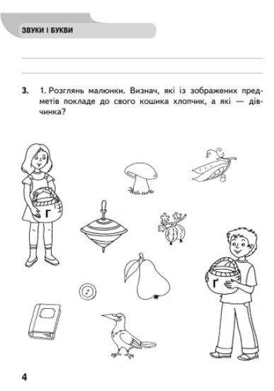 Українська мова. 4 клас. Робочий зошит на друкованій основі