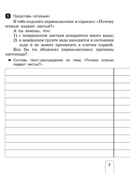 «Щебетун». Русский язык. 4 класс. Тетрадь по развитию речи