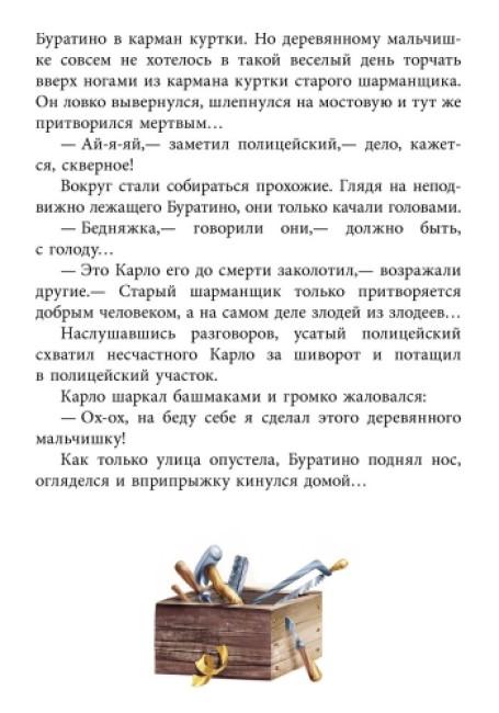 Любимая книга детства: Золотой ключик или приключения Буратино