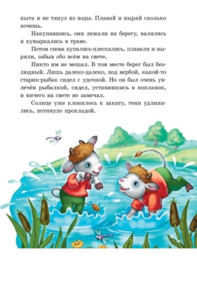 Приключения близнят-козлят