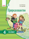 Природознавство. 4 клас. Підручник