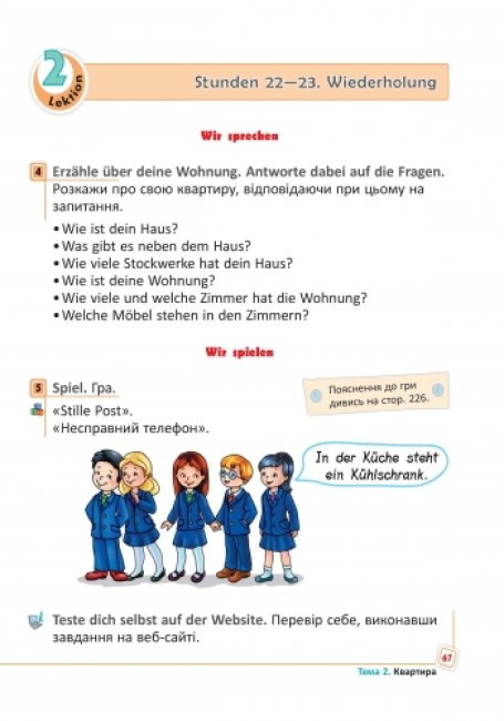Німецька мова. 4 клас. Підручник