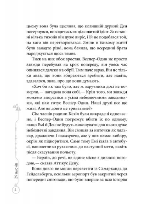 Незламний. Книга 4. Кехіли проти Весперів. 39 ключів